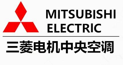 三菱电机中央空调.jpg