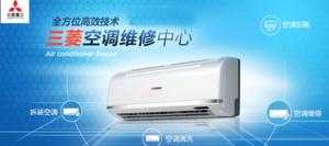 深圳三菱空调电流故障检修